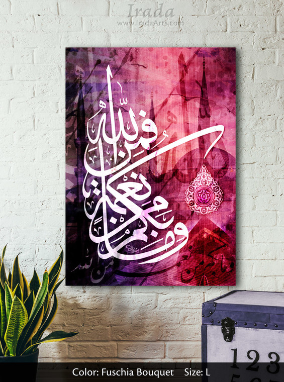 Islamic Canvas Artwork: Whatsoever Blessings (Fuscia Bouquet)