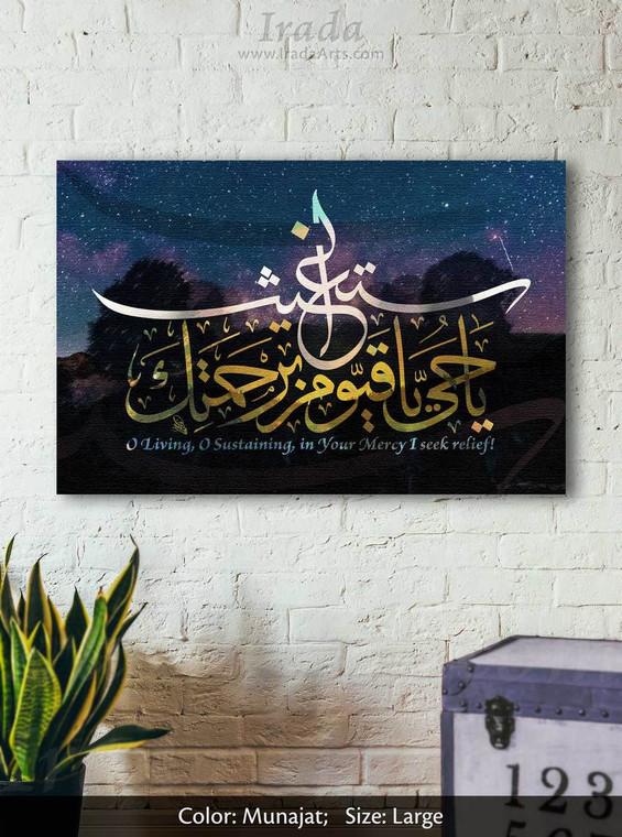 Islamic Canvas Artwork: Ya Hayyu, Ya Qayyum (Munajat)