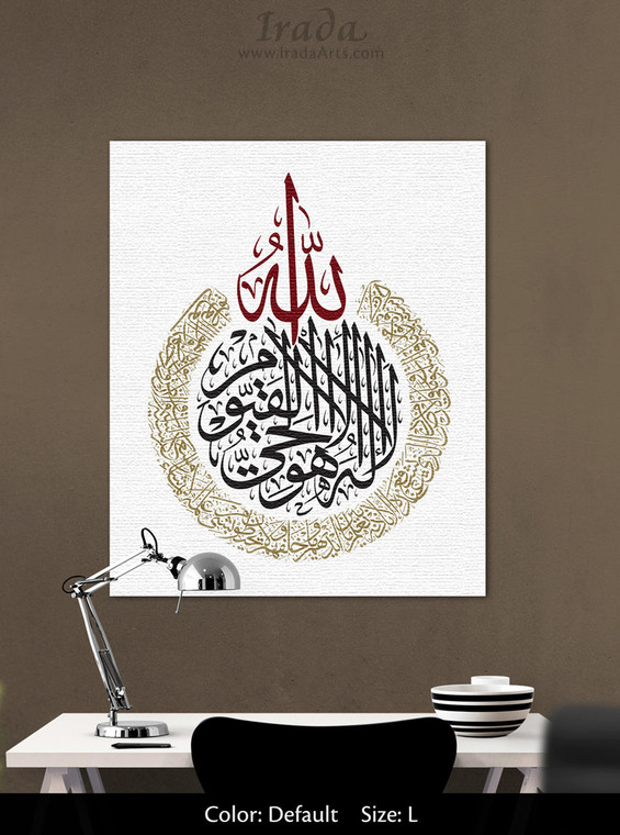 Ayat al-Kursi (Kanan) - Islamic canvas artwork