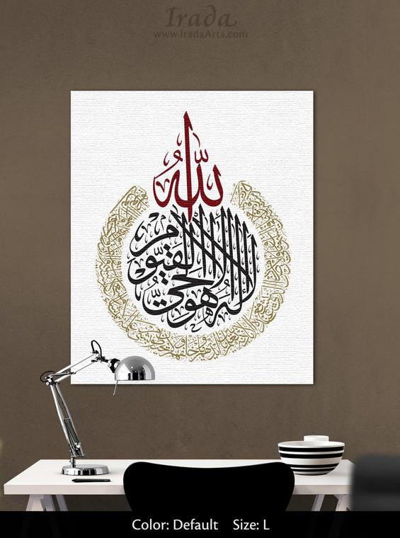 Ayat al-Kursi (Kanan) - Islamic canvas artwork