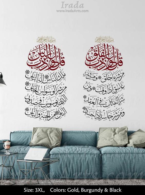 'Muawadatayn' Islamic wall decal set