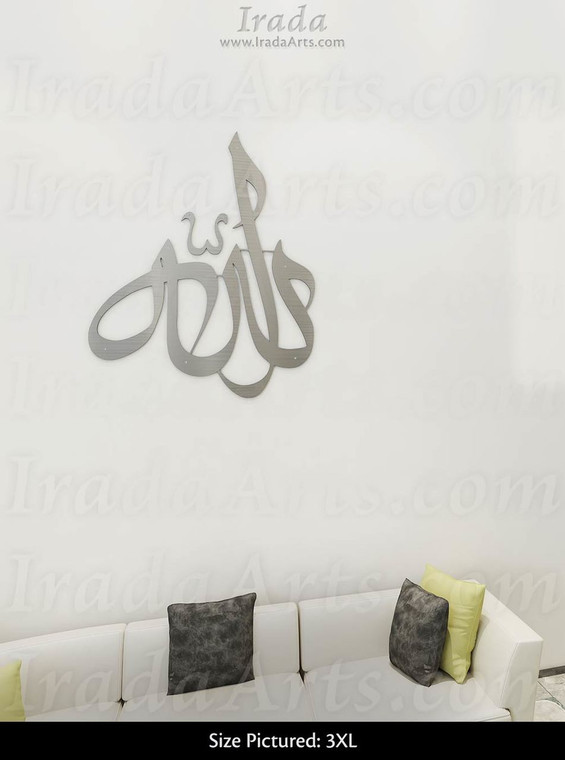 Allah, Maghribi Thuluth - Islamic metal art, stainless steel
