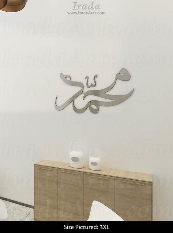 Muhammad, Maghribi Thuluth - Islamic metal art, brushed steel
