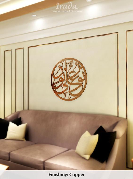 Light Upon Light (Nurun ala nur) - Islamic metal artwork