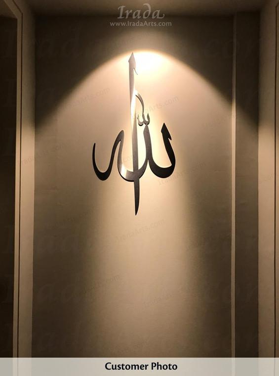 Allah - Islamic art, brushed stainless steel