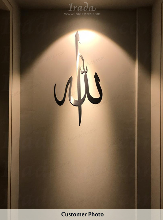 Allah - Islamic art, brushed stainless steel