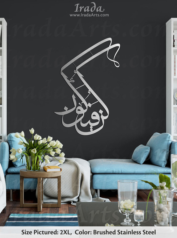 Kun Fayakun - Islamic metal art, stainless steel
