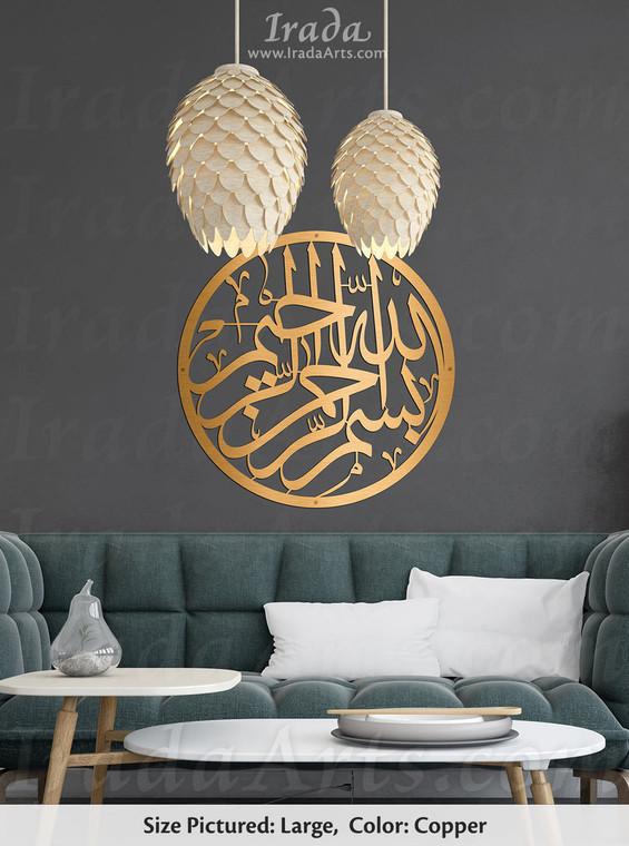 Bismillah Metal Artwork - Round Copper