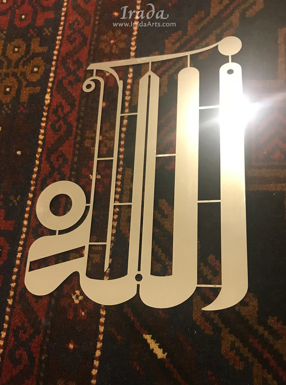 Allah (Qandusi) Steel Art, Mirrored Finishing - SALE