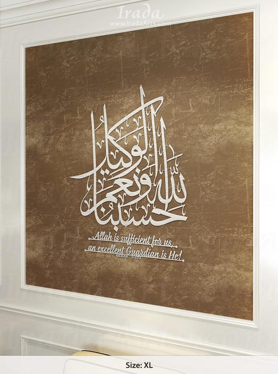 Hasbun Allah - Islamic stainless steel artwork