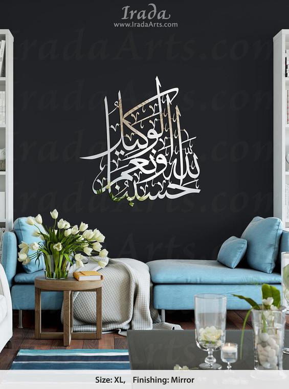 Hasbun Allah - Islamic stainless steel artwork - Mirror