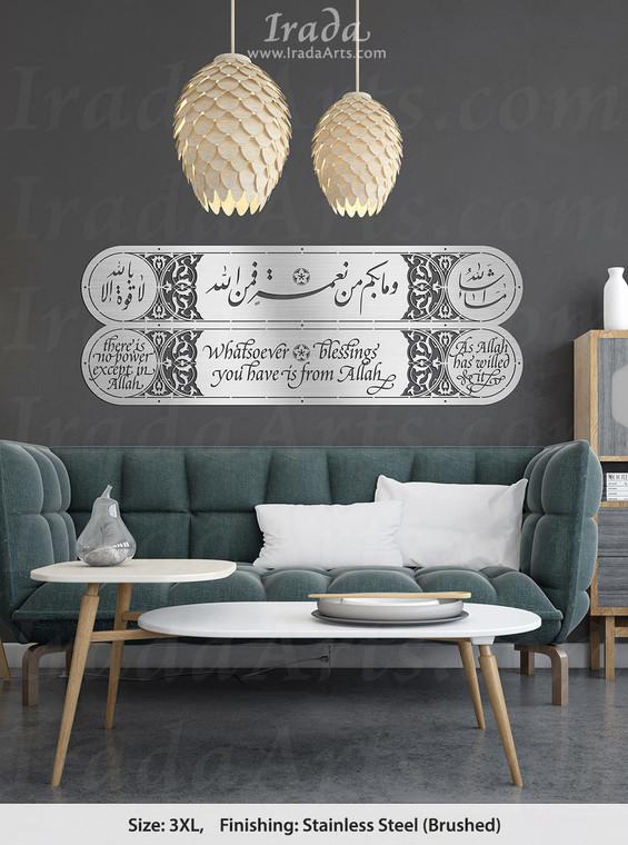 Mashallah - Islamic metal art