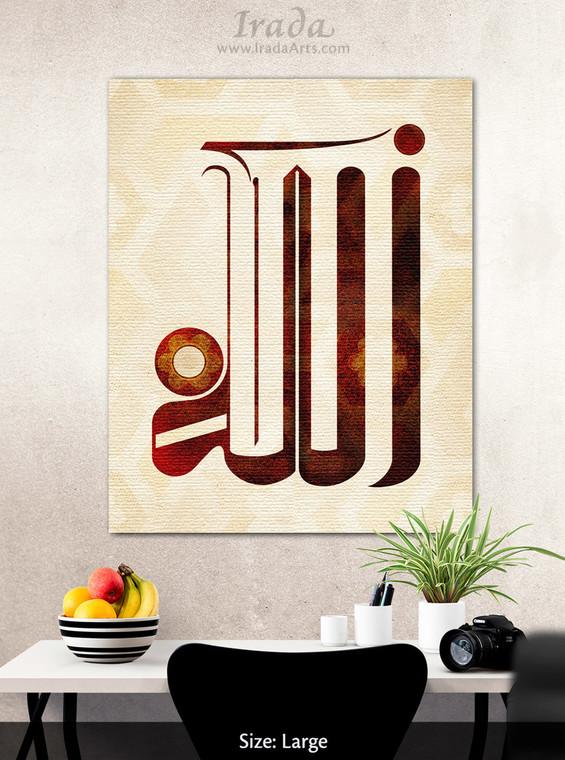 Allah (Qandusi) - Islamic Canvas