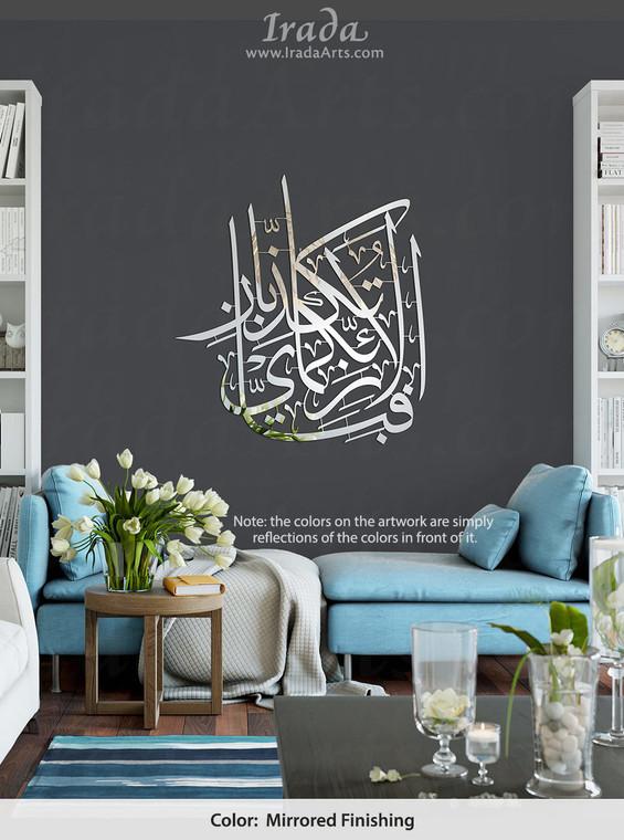 Al-Rahman Thuluth by Mothana (Arabic Only) – Steel