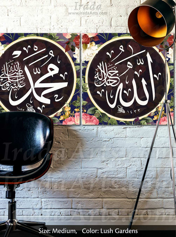 Allah & Muhammad - Boundless Love (CANVAS SET)