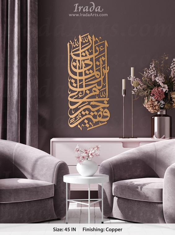 Dua of Musa - Steel Artwork