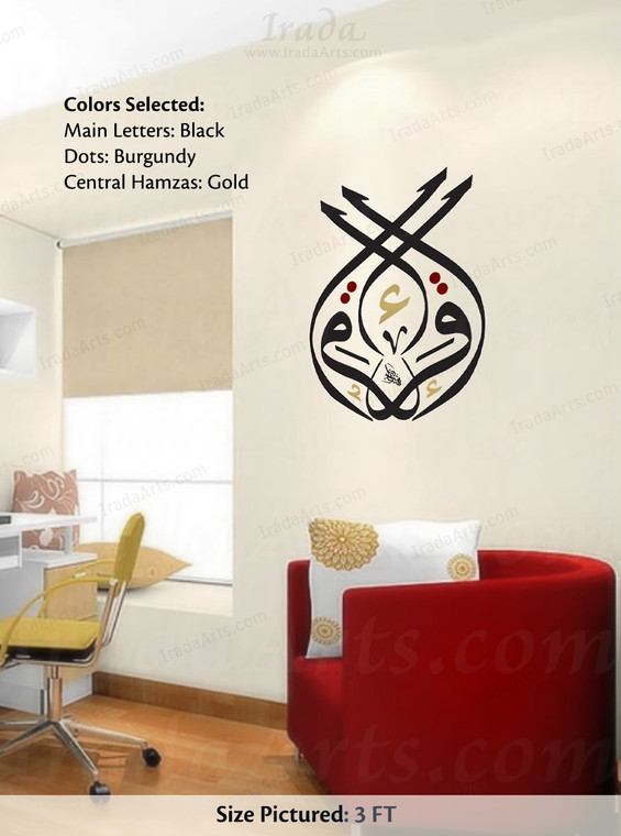 Iqra wall decal