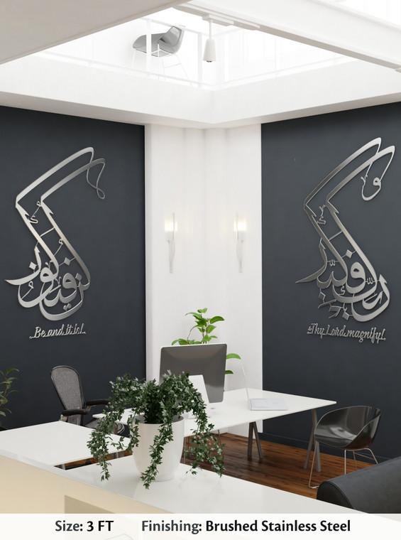 Islamic Steel Set: Kun Fayakun