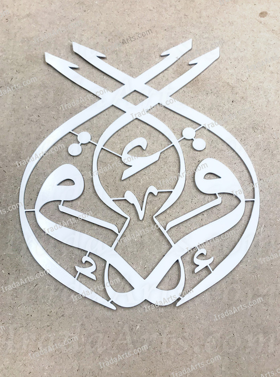 """Iqra"" stainless steel artwork (white)"