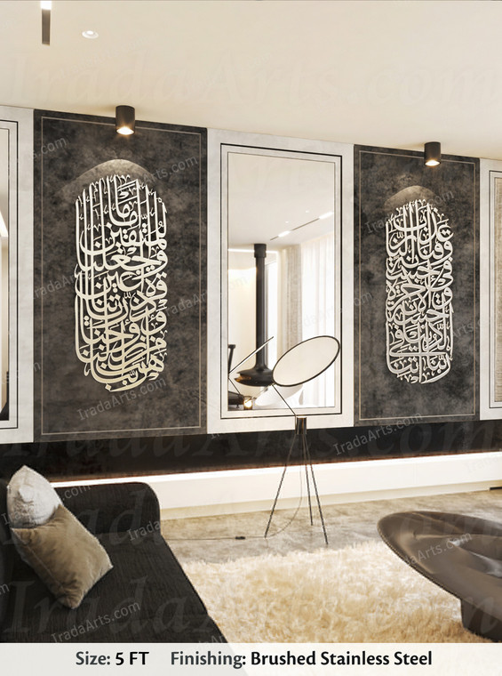 Islamic steel artwork set - Rabbana Duas