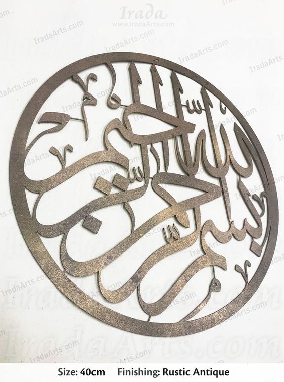 SALE: Bismillah Round (Rustic) - A