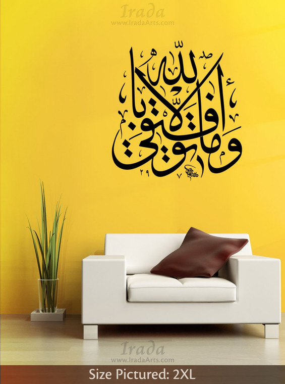 My Success is Only With Allah - Decal