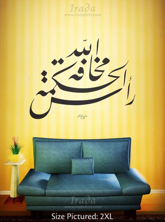 The Peak of Wisdom is Fearing Allah (Taliq) - Decal