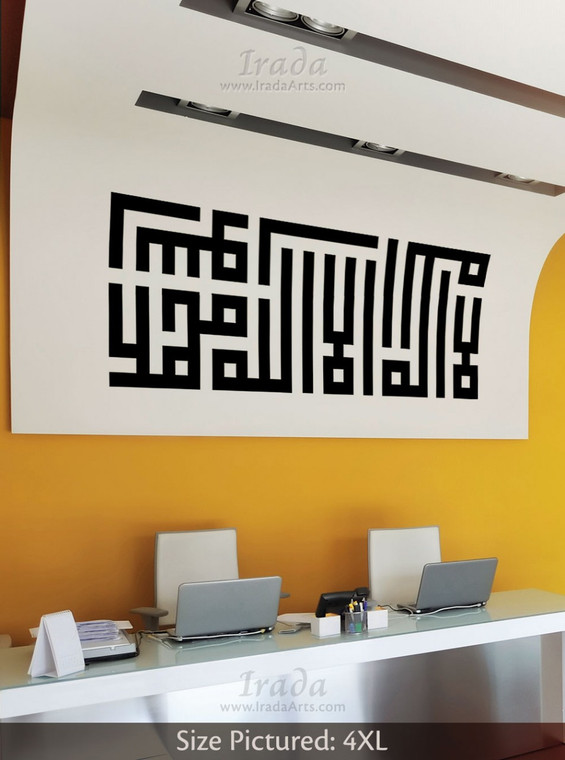 Shahada (Kufic) - Decal