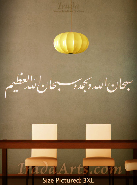 Two Beloved Words (Nastaliq) – Decal