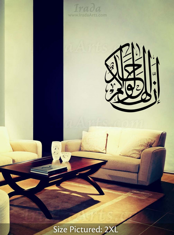 Your God is One (Thuluth) – Decal