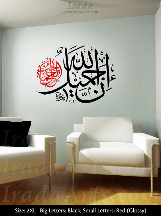 'Allah is Beautiful' wall decal in black and red.