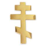 Eastern Orthodox Cross Pin