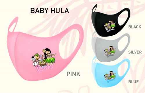 Kids Size 3D Aerosilver Hawaiian Printed Fashion Mask in Baby Hula design