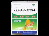 Yunnan Baiyao Band Aid 100 pieces/Box (China Warehouse)