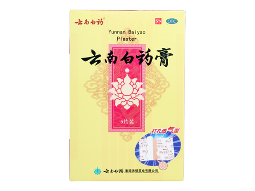 Yunnan Baiyao Plasters 5 Patches/Box (China Warehouse)