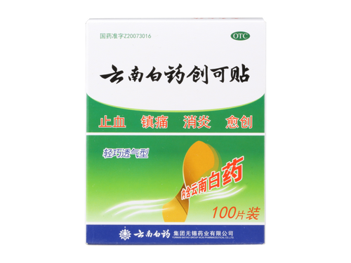 Yunnan Baiyao Band Aid 100 pieces/Box (China Warehouse)