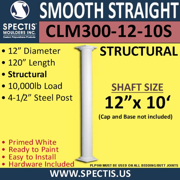 """CLM300-12-10S Smooth Straight Column 12"""" x 120"""" STRUCTURAL"""