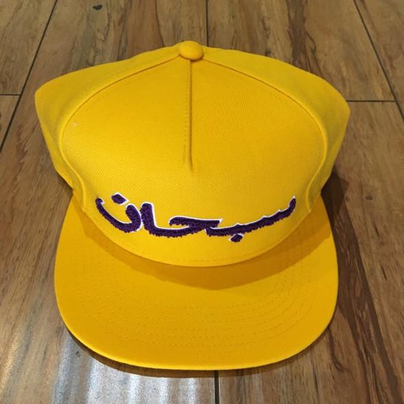 Supreme Hat Arabic Logo 5-Panel Gold F/W 21' (#7745)