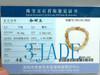 Certified Natural Hetian Nephrite Jade Carved Drum Beads Bracelet -C041002
