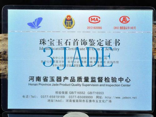Chinese jade certificate