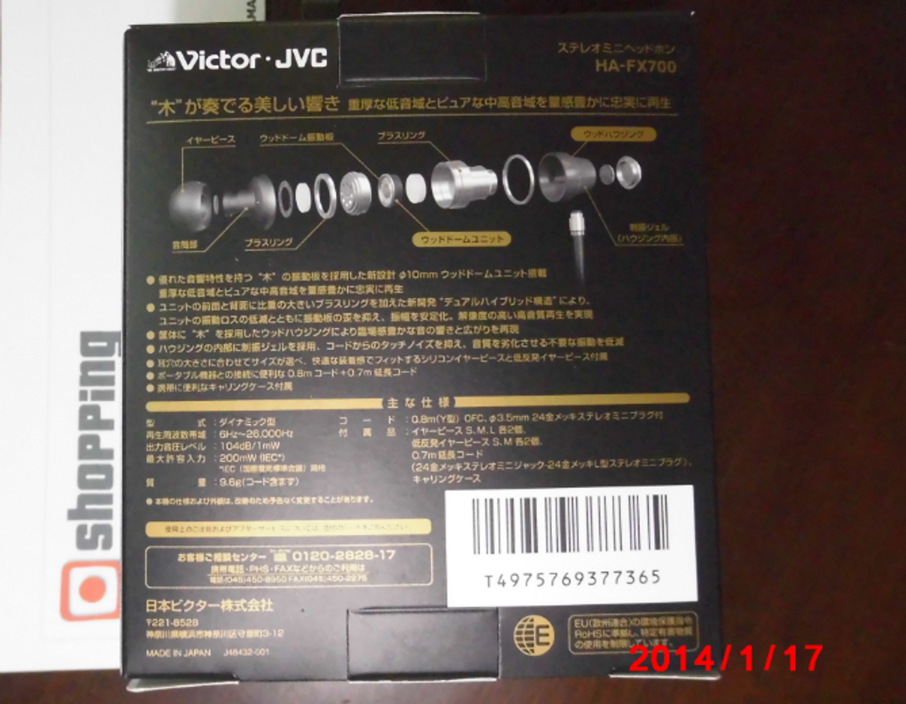 JVC HA-FX700 Stereo Wooden Earphones
