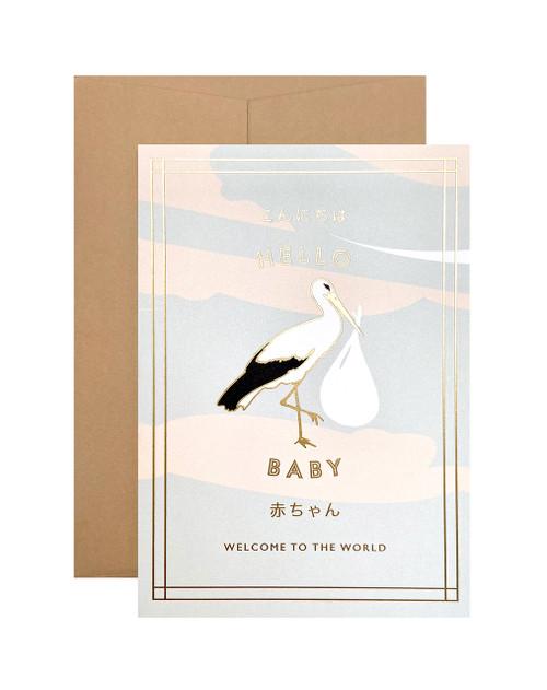 Hello Baby Stork Card