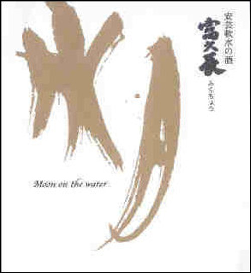Fukucho Moon on the Water Junmai Ginjo Sake 720ml