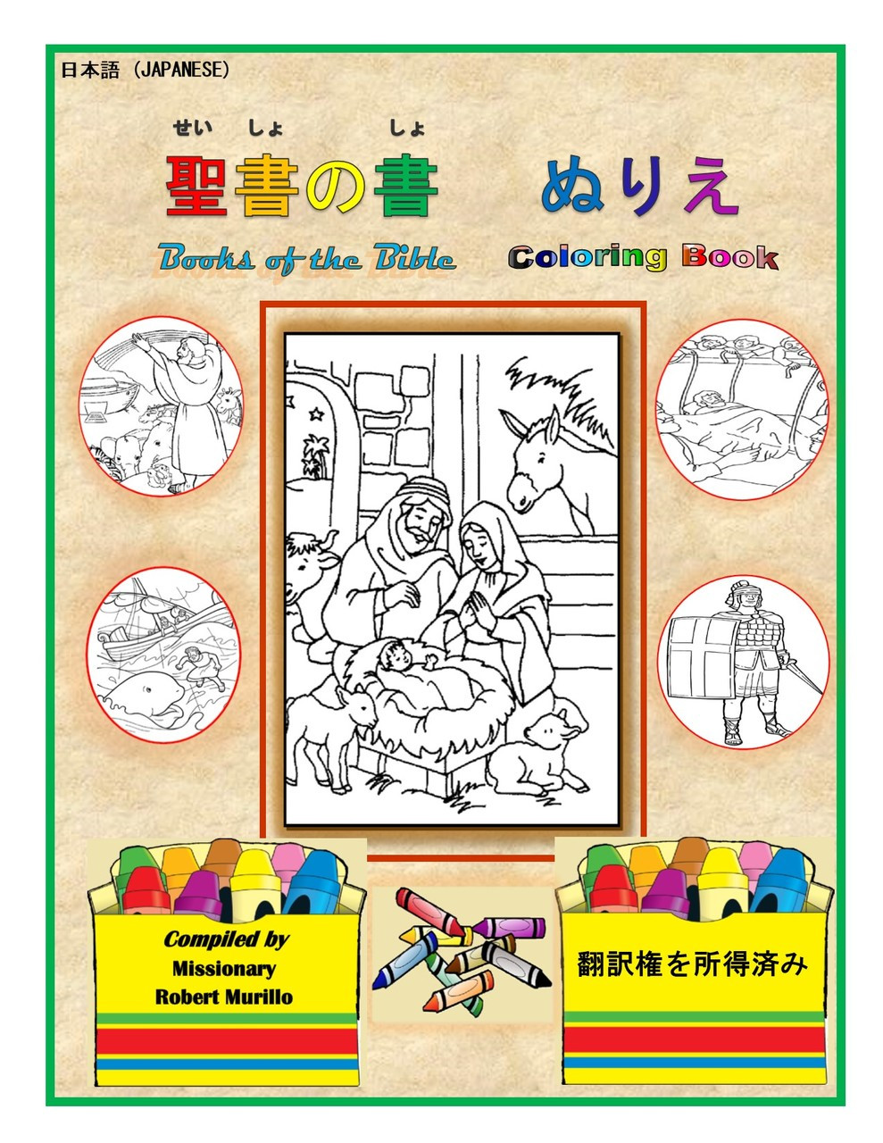 Books Of The Bible Coloring Book Japanese (66 Pages) - LAMB