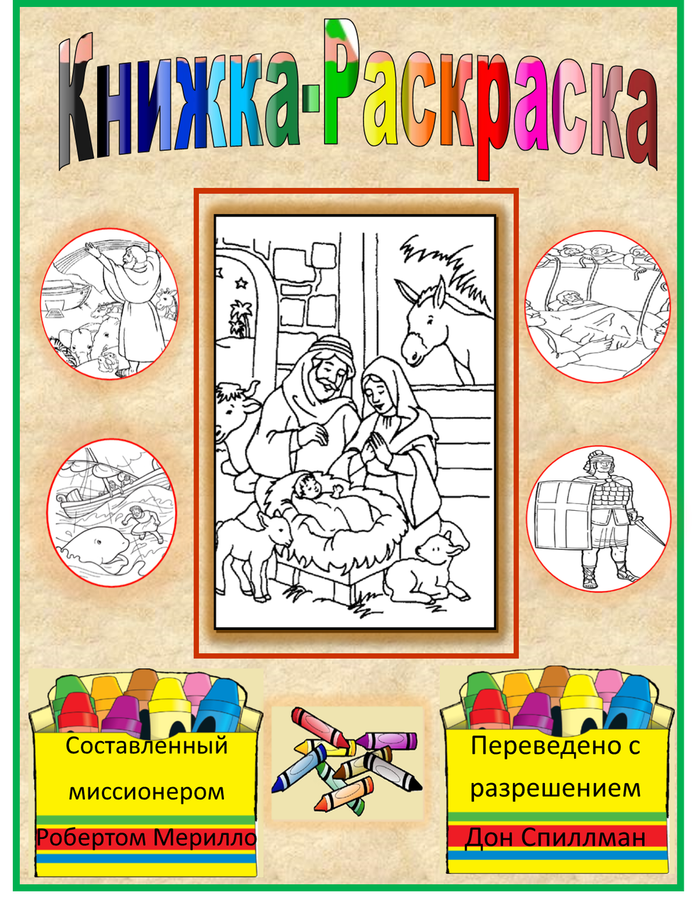 Books Of The Bible Coloring Book Russian Lamb Publications