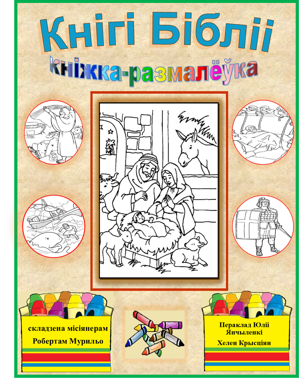 - Books Of The Bible Coloring Book - Belarus - LAMB PUBLICATIONS