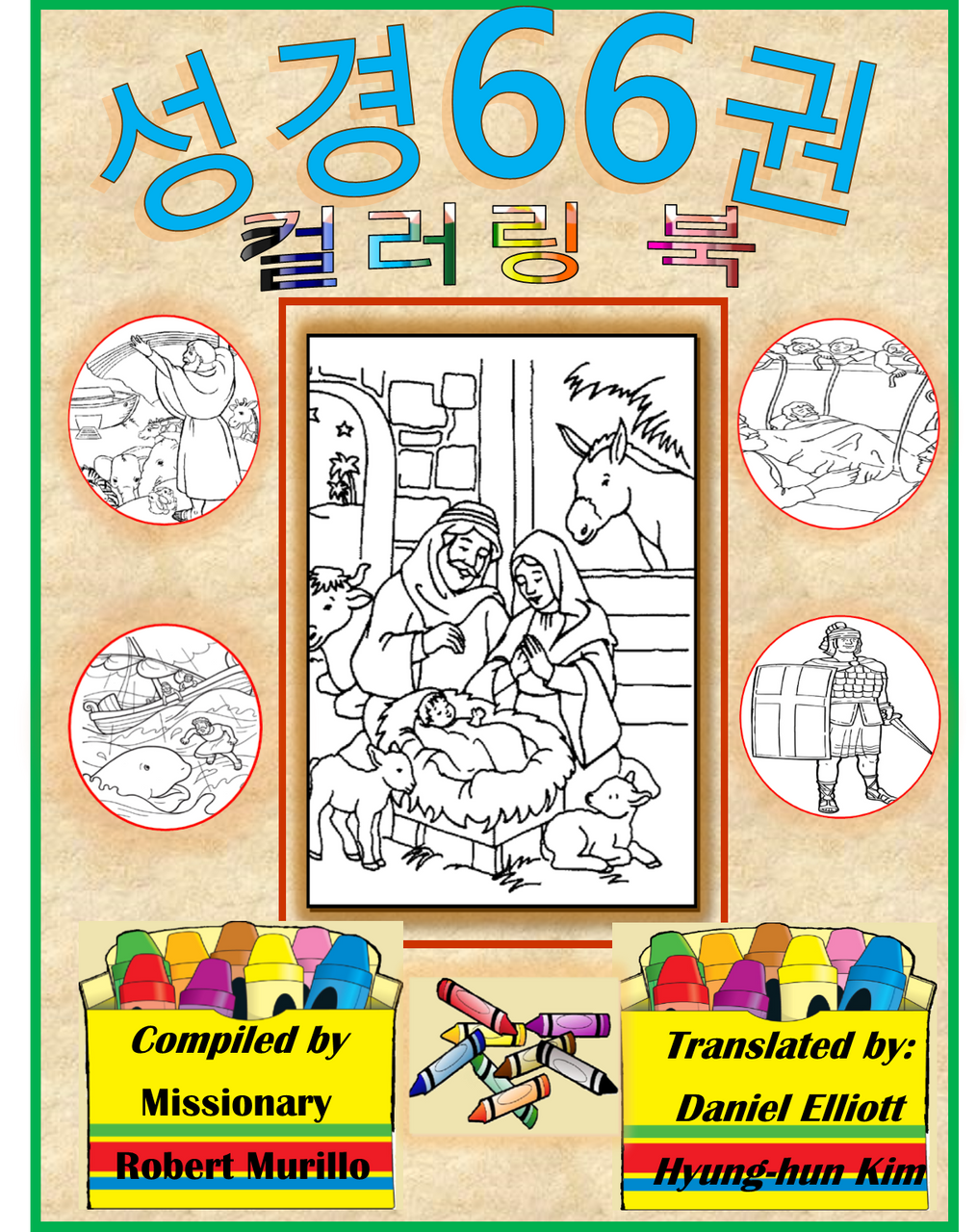 Books of the Bible Coloring Book - Korean