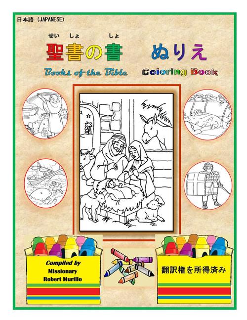 - Books Of The Bible Coloring Book Japanese (66 Pages) - LAMB  PUBLICATIONS/PUBLICACIONES LAMB