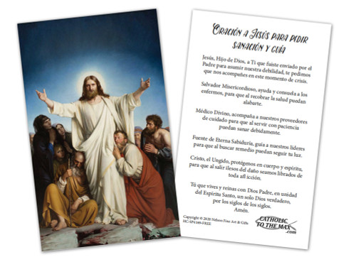 FREE Spanish Prayer for Healing and Guidance Holy Cards (pack of 50)