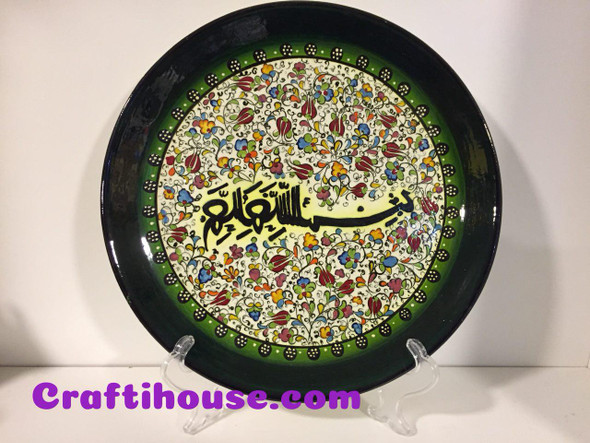 Turkish plate  islamic calligraphy  wall hanging plate  decorative plate  Ramadan gift  home decor  wall decor besm allah